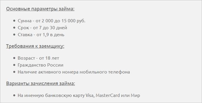 Kredito24 - условия займа