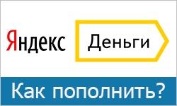 Как положить деньги на Яндекс кошелек