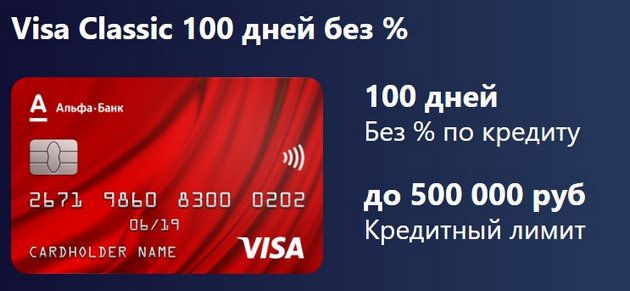"""Кредитная карта Альфа-Банка """"100 дней без процентов"""""""