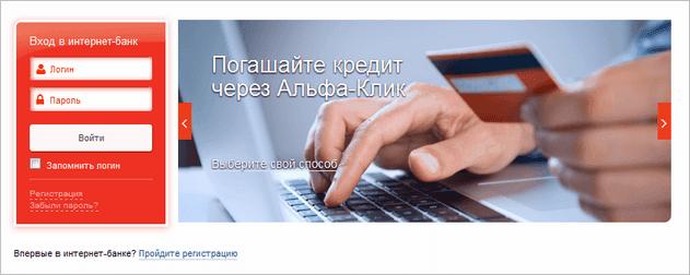 Интернетбанк Альфа-Клик