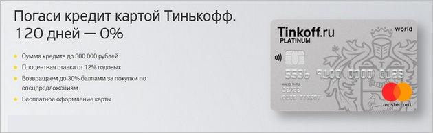 Карта Тинькофф 120 дней без процентов