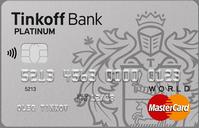 Кредитная карта «Тинькофф Platinum»