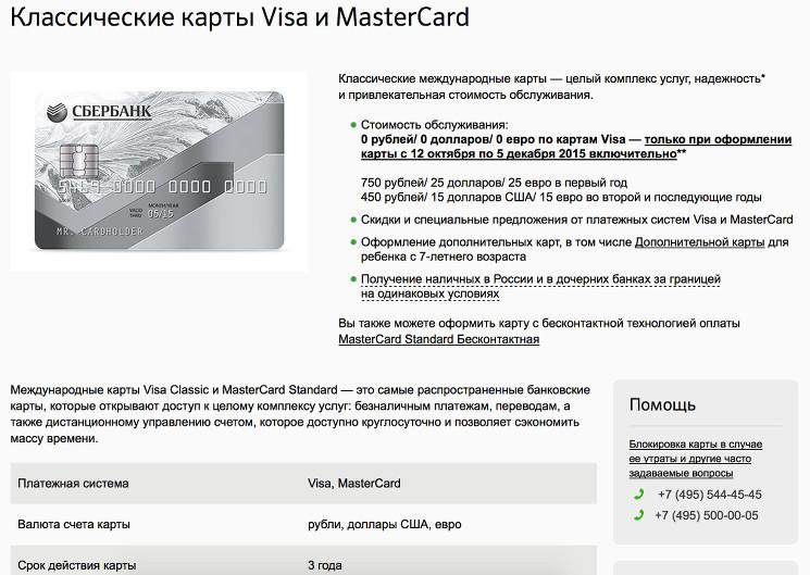 Классические карты Visa и MasterCard