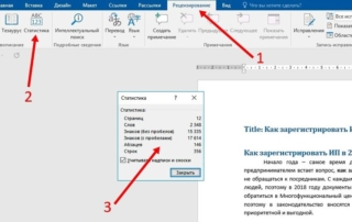 Проверка количества символов в программе Microsoft Word